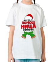 Детская футболка  Помощница снегурочки