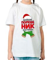 Детская футболка  Помощник деда мороза