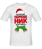 Мужская футболка  Помощник деда мороза