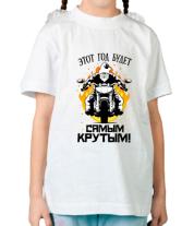 Детская футболка  Самый крутой год