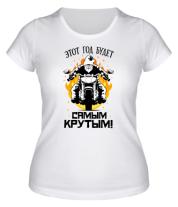 Женская футболка  Самый крутой год