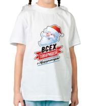 Детская футболка C праздником