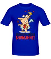 Мужская футболка Обрати внимание