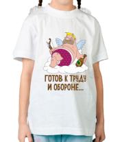 Детская футболка  Готов к труду