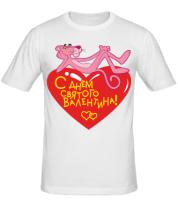 Мужская футболка  С днем влюбленных