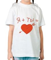 Детская футболка  Я и Ты
