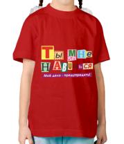 Детская футболка  Нравишься