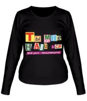 Женская футболка с длинным рукавом Нравишься