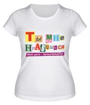 Женская футболка  Нравишься