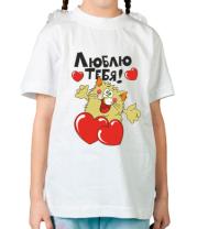 Детская футболка  Люблю тебя