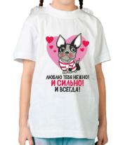 Детская футболка  Люблю тебя  нежно