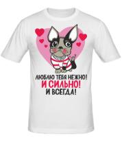 Мужская футболка  Люблю тебя  нежно