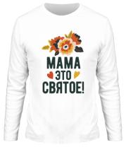 Мужская футболка с длинным рукавом Мама это святое