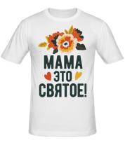 Мужская футболка  Мама это святое