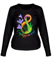 Женская футболка с длинным рукавом С праздником