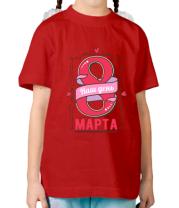 Детская футболка  Наш день