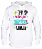 Толстовка Самая лучшая мама