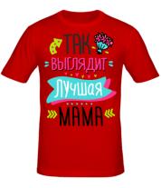 Мужская футболка  Самая лучшая мама