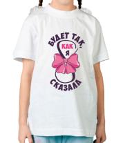Детская футболка  Как я сказала