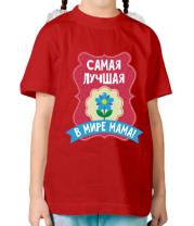 Детская футболка  Самая лучшая мама