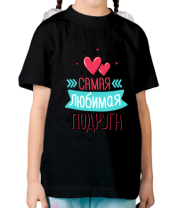 Детская футболка  Самая любимая подруга