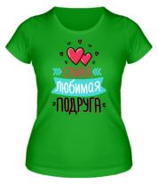 Женская футболка  Самая любимая подруга