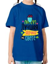 Детская футболка  Лучшая дочь