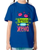 Детская футболка  Лучшая в мире жена.