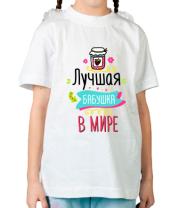 Детская футболка  Лучшая в мире бабушка