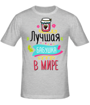 Мужская футболка  Лучшая в мире бабушка