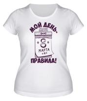 Женская футболка  Мой день мои правила