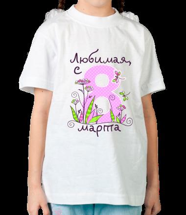 Детская футболка  Любимая с праздником