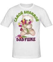 Мужская футболка  Любимой бабушке