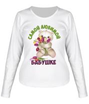 Женская футболка с длинным рукавом Любимой бабушке