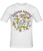 Мужская футболка  Любимая мамочка