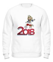 Толстовка без капюшона Чемпионат 2018