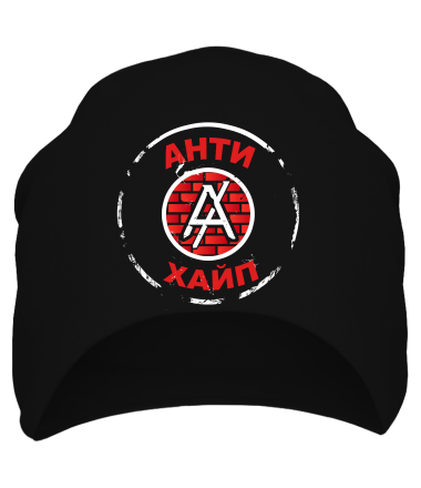 Шапка Антихайп логотип