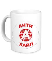 Кружка Антихайп логотип