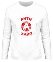 Мужская футболка с длинным рукавом Антихайп логотип
