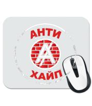 Коврик для мыши Антихайп логотип