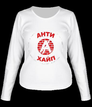 Женская футболка длинный рукав Антихайп логотип