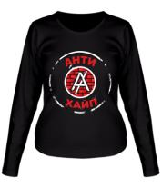 Женская футболка с длинным рукавом Антихайп логотип