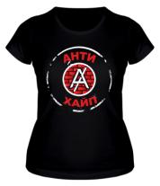 Женская футболка  Антихайп логотип