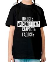 Детская футболка  Астана