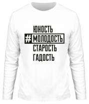 Мужская футболка с длинным рукавом Астана