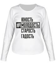 Женская футболка длинный рукав Астана