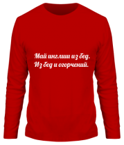 Мужская футболка с длинным рукавом Казахстан