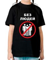 Детская футболка  Я люблю Казахстан