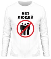 Мужская футболка с длинным рукавом Я люблю Казахстан