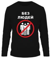 Мужская футболка длинный рукав Я люблю Казахстан